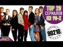 ТОП 20 СЕРИАЛОВ ИЗ 90 X TOP 20 90'S TV SHOWS