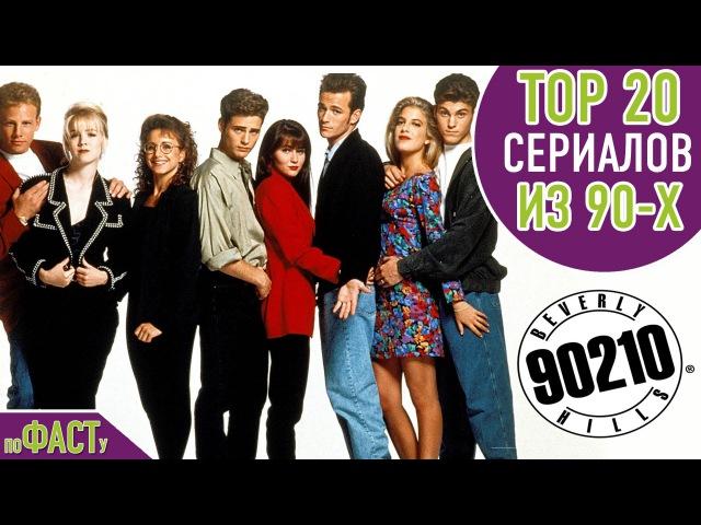 ТОП 20 СЕРИАЛОВ ИЗ 90-X   TOP 20 90'S TV SHOWS