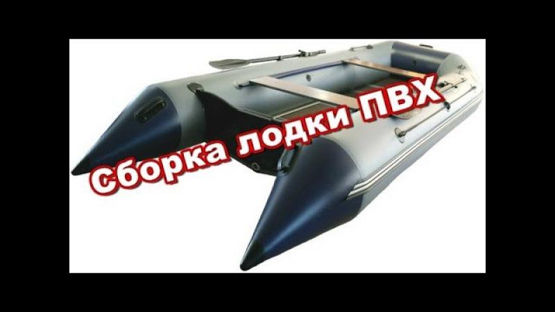 Сборка лодки ПВХ. Лодка Helios Пилигрим-360.