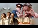 Следователь Тихонов Визит к Минотавру 3 серия 2016 @ Русские сериалы