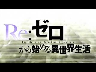 Re: Жизнь в альтернативном мире с нуля / Re: Zero kara Hajimeru Isekai Seikatsu 1 OP Nika Lenina (RUS)