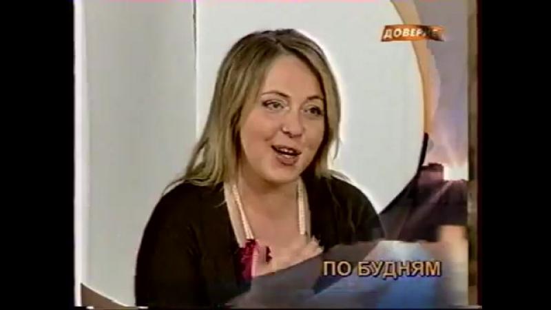 Фрагмент рекламного блока и анонс (Доверие, январь 2012)