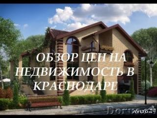 13. Краснодар. Обзор цен на недвижимость.