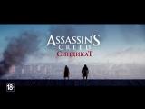 Официальный трейлер Assassins Creed- Syndicate