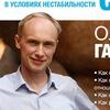 Олег Гадецкий в Красноярске 4-5 февраля