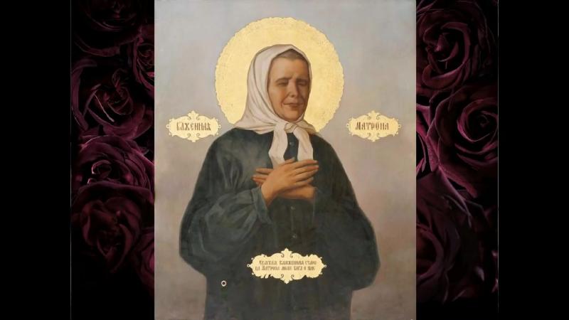 АКАФИСТ святой праведной блаженной МАТРОНЕ МОСКОВСКОЙ