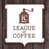 Кофе в зёрнах   «Лига Кофе»