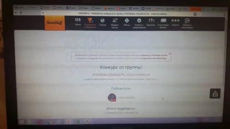 Розыгрыш от Pro Motors совместно с порталом УРАЛМАШ-ЭЛЬМАШ.РФ