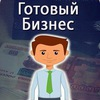 Франшизы - Готовые бизнес-пакеты