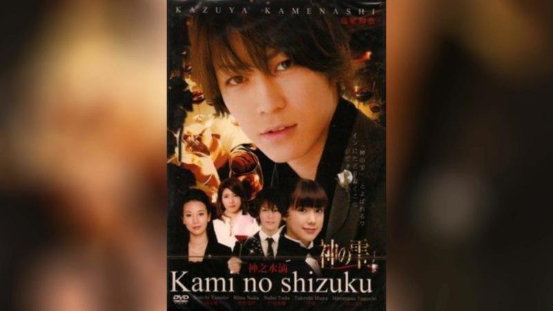 Божественные капли (2009) | Kami no shizuku