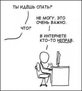 споры в интернете
