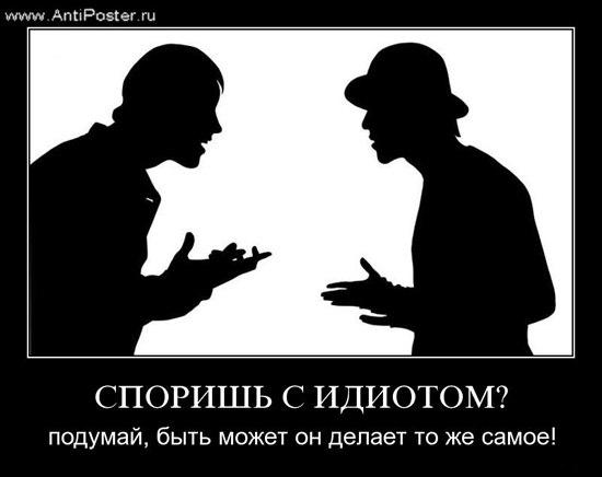 кто из нас двоих спорящих идиот?