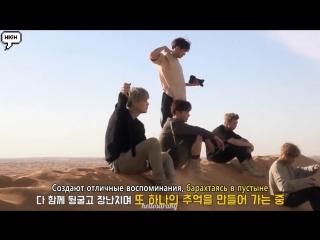 (рус.саб) BTS IN DUBAI SUMMER PACKAGE