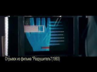 Чипизация в фильме Разрушитель