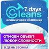 Клининговая компания Красноярск 7 day clean