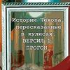 «Комедианты» по рассказам А. Чехова 29.10