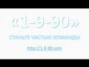 Презентация проекта 1-9-90, движение матриц в проекте, заработок в интернете