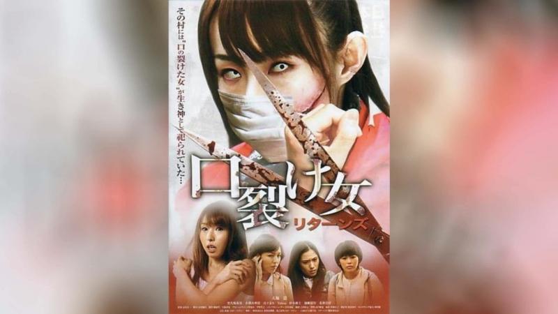 Возвращение женщины с разрезанным ртом (2012) | Kuchisake onna Returns