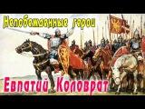 Евпатий Коловрат: Непобежденные герои