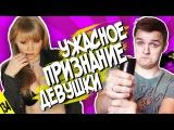 ШОКирующее ПРИЗНАНИЕ девушки - MTV НЕ СНИЛОСЬ #134