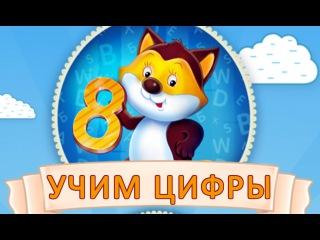 Учимся Считать. Цифры для самых маленьких. Математика для Детей. Развивающее видео.