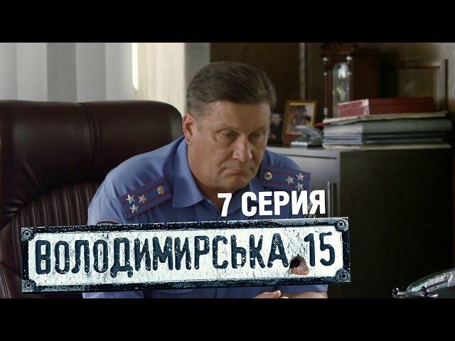 Владимирская, 15 - 7 серия   Сериал о полиции