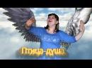 Птица - душа! Жестовая христианская песня караоке