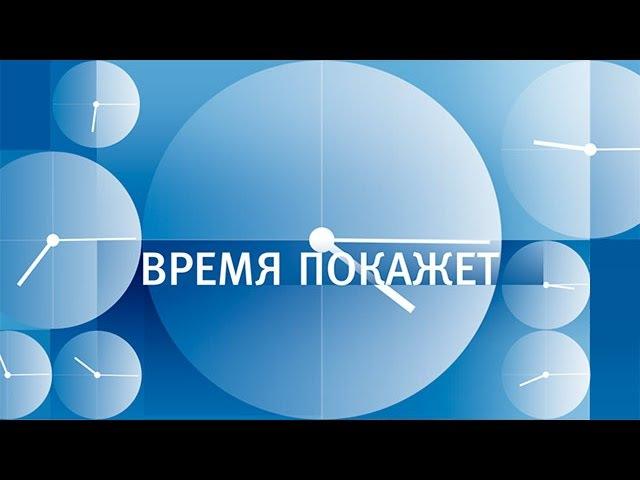 Время покажет от 18.07.2016.Россия Враг?.Время покажет 18 июля 2016 смотреть последний выпуск