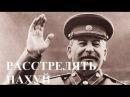 ШОК! Сталин никогда никого не расстреливал - Документальный фильм 19.12.16 HD