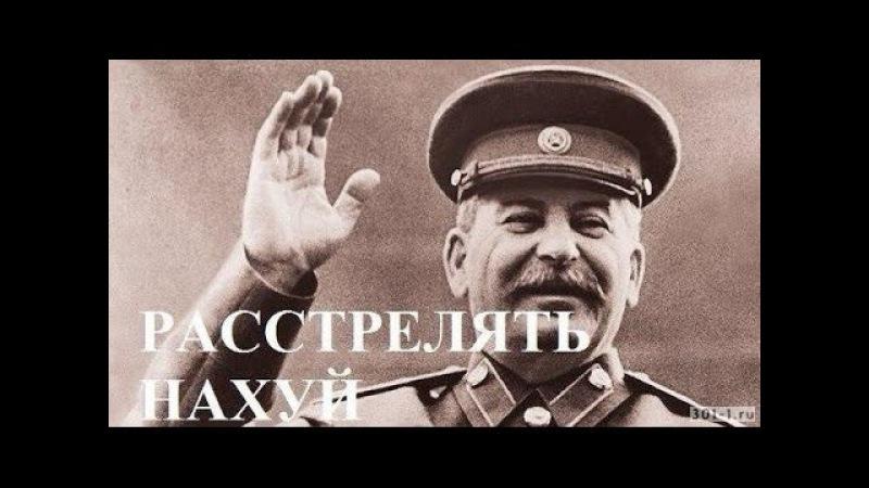ШОК! Сталин никогда никого не расстреливал - Документальный фильм (19.12.16) HD