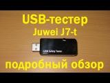 USB-Тестер Juwei J7-t: Полный обзор лучшего тестера