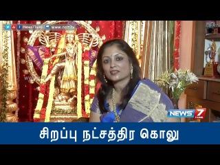 Celebrity Golu at Chinni Jayanth's house | Super Housefull | News7 Tamil