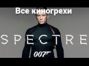 Все киногрехи и киноляпы фильма Спектр 007