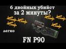 WARFACE 6 ДВОЙНЫХ УБИЙСТ С FN P90 ЗА 2 МИНУТЫ