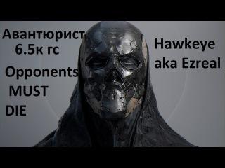 Archeage 3.0:Hawkeye[Авантюрист] vs 6к gear score.