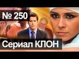 Сериал Клон - 250 серия