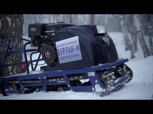 Мотобуксировщик БУРЛАК-М с усиленным грунтозацепом официальное видео