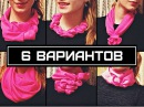6 СПОСОБОВ КАК ЗАВЯЗАТЬ ШАРФ | Nadezhda Gizovskaya