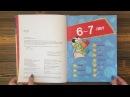 Обзор книги для детей Большая книга юных новаторов