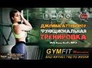 ДЖЕММА АТТЕБОРОУ ФУНКЦИОНАЛЬНАЯ ТРЕНИРОВКА для ДЕВУШЕК RUS Канал GymFit INFO