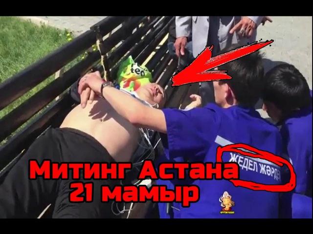 21 МАМЫР МИТИНГ АСТАНА полная версия Митинг21 жерсатылмасын шалкет