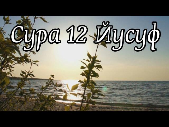 Сура 12 «Йусуф». Имад аль-Мансари