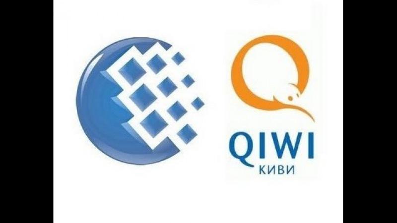 Как перевести деньги с Webmoney на Qiwi
