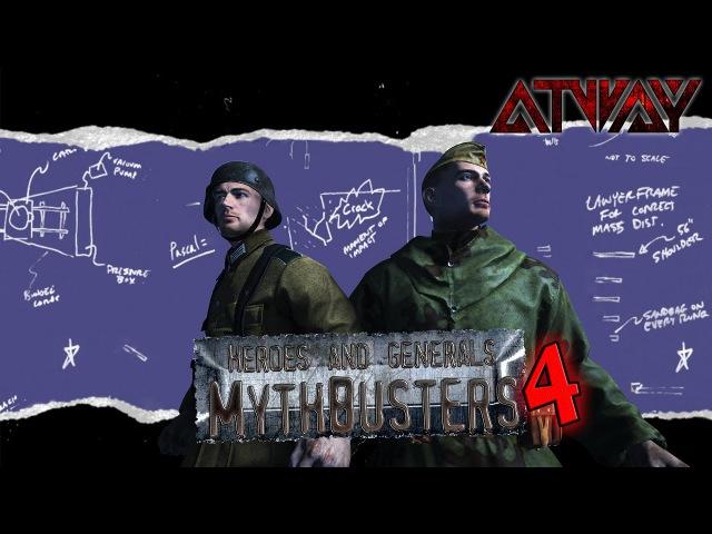Heroes Generals. MythBusters 4. Разрушители легенд 4