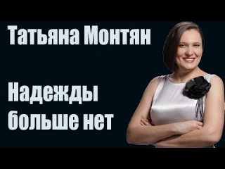 Татьяна Монтян Надежды больше нет