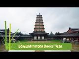 Большая пагода Диких Гусей (Giant Wild Goose Pagoda)