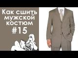 Как сшить мужской костюм #15. Пиджак. Прикрепляем подклад к ткани верха.