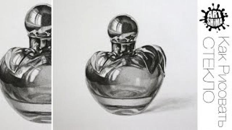 Как Рисовать Стекло и Металл карандашом / How to Draw Glass Metal