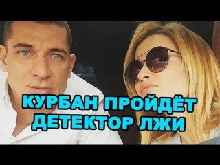 Курбан Омаров пройдёт детектор лжи! Последние новости дома 2 (эфир за 11 августа, день 4476)