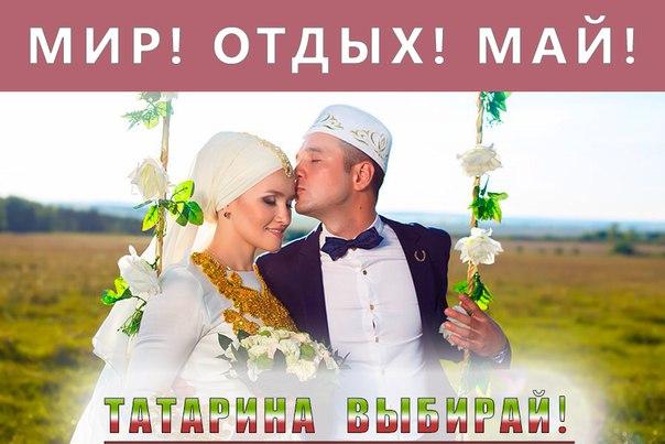 татар новые знакомства